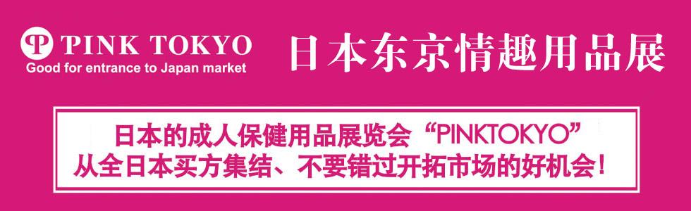 2015日本东京情趣用品展PINK TOKYO横幅banner