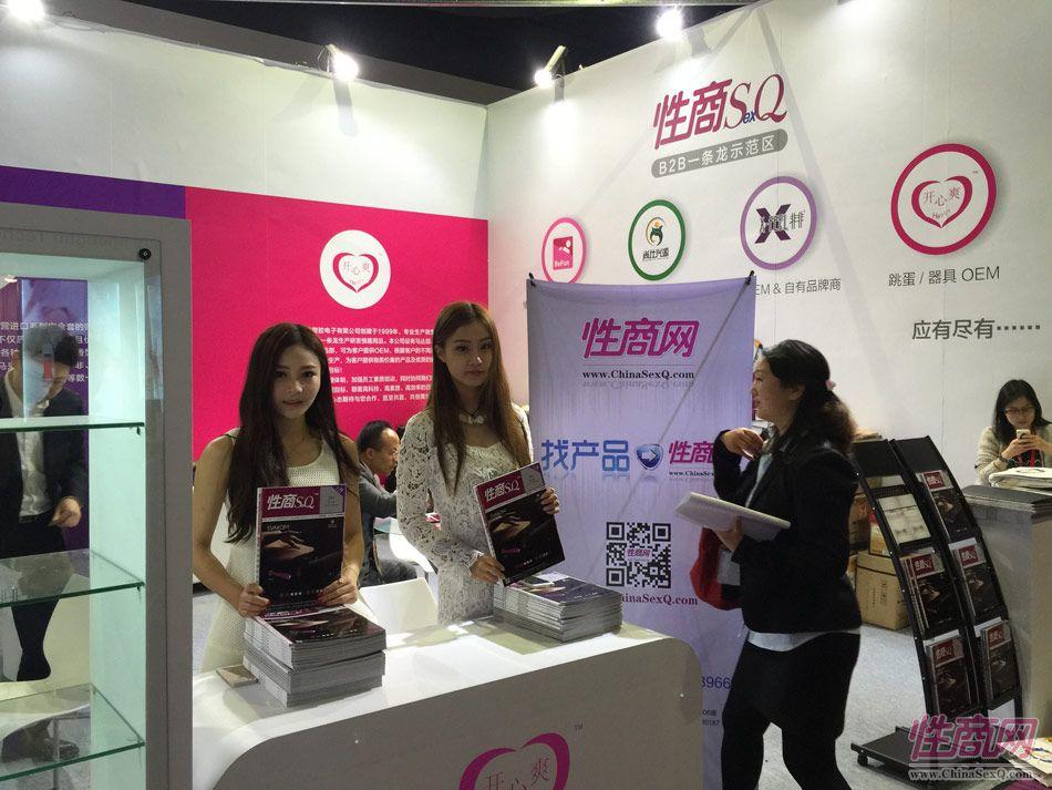 2015上海国际成人展――参展企业(1)图片10