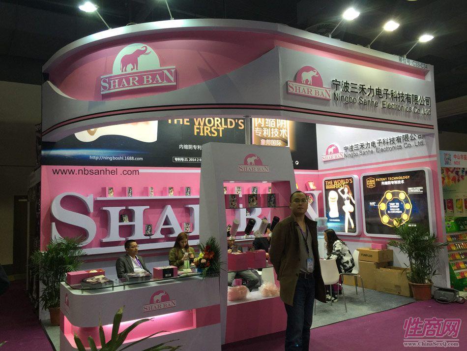 2015上海国际成人展――参展企业(1)图片15