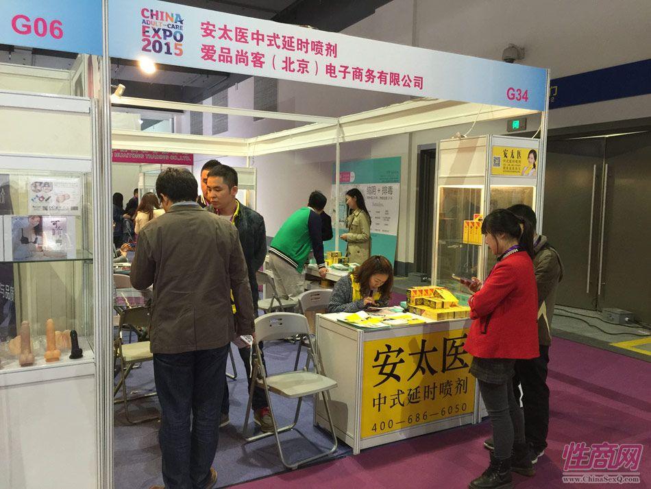 2015上海国际成人展――参展企业(1)图片7