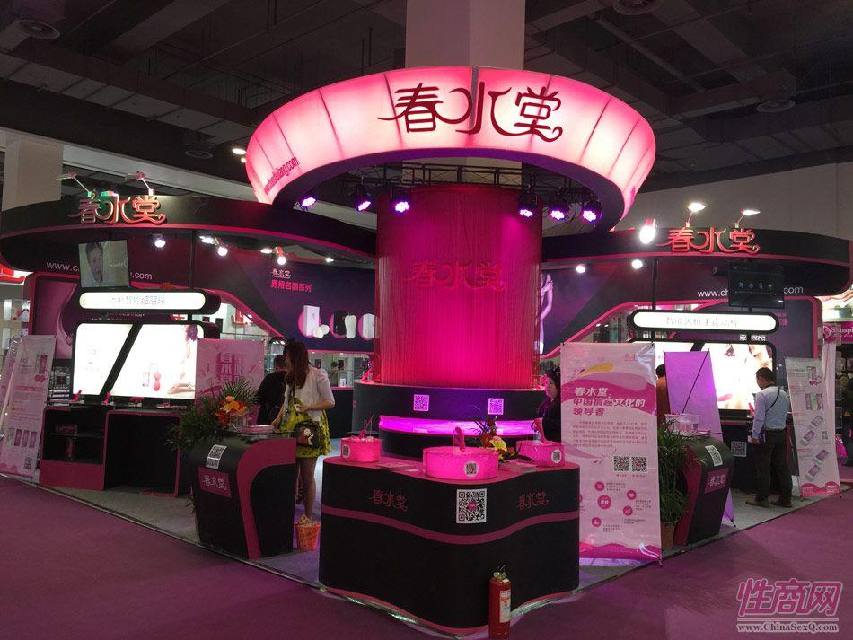 2015上海国际成人展――参展企业(1)图片33