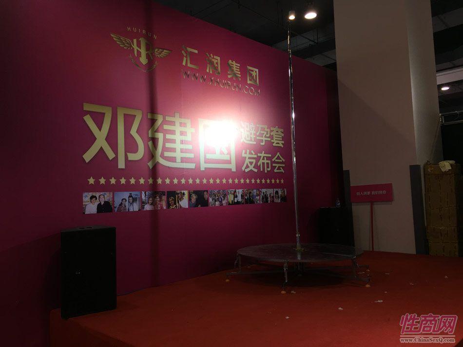 2015上海国际成人展――参展企业(1)图片44