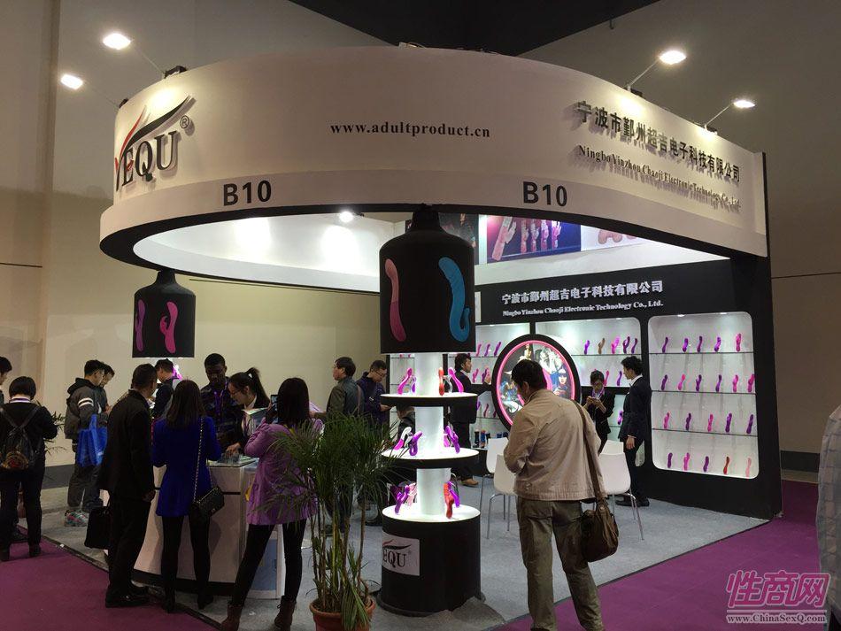 2015上海国际成人展――参展企业(1)图片45