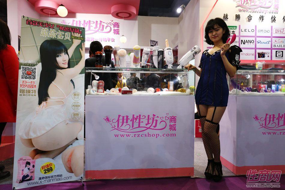 2015上海国际成人展――性感模特(1)图片37