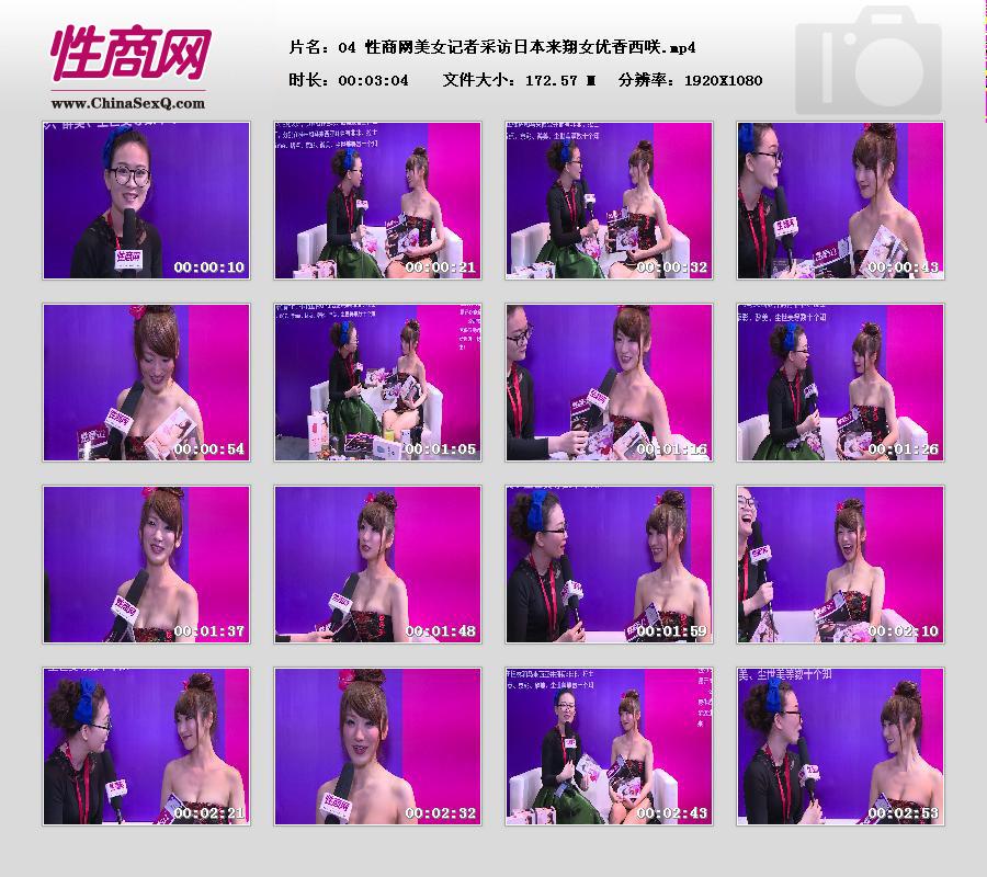 性商网美女记者采访―日本AV女优香西�D图片37