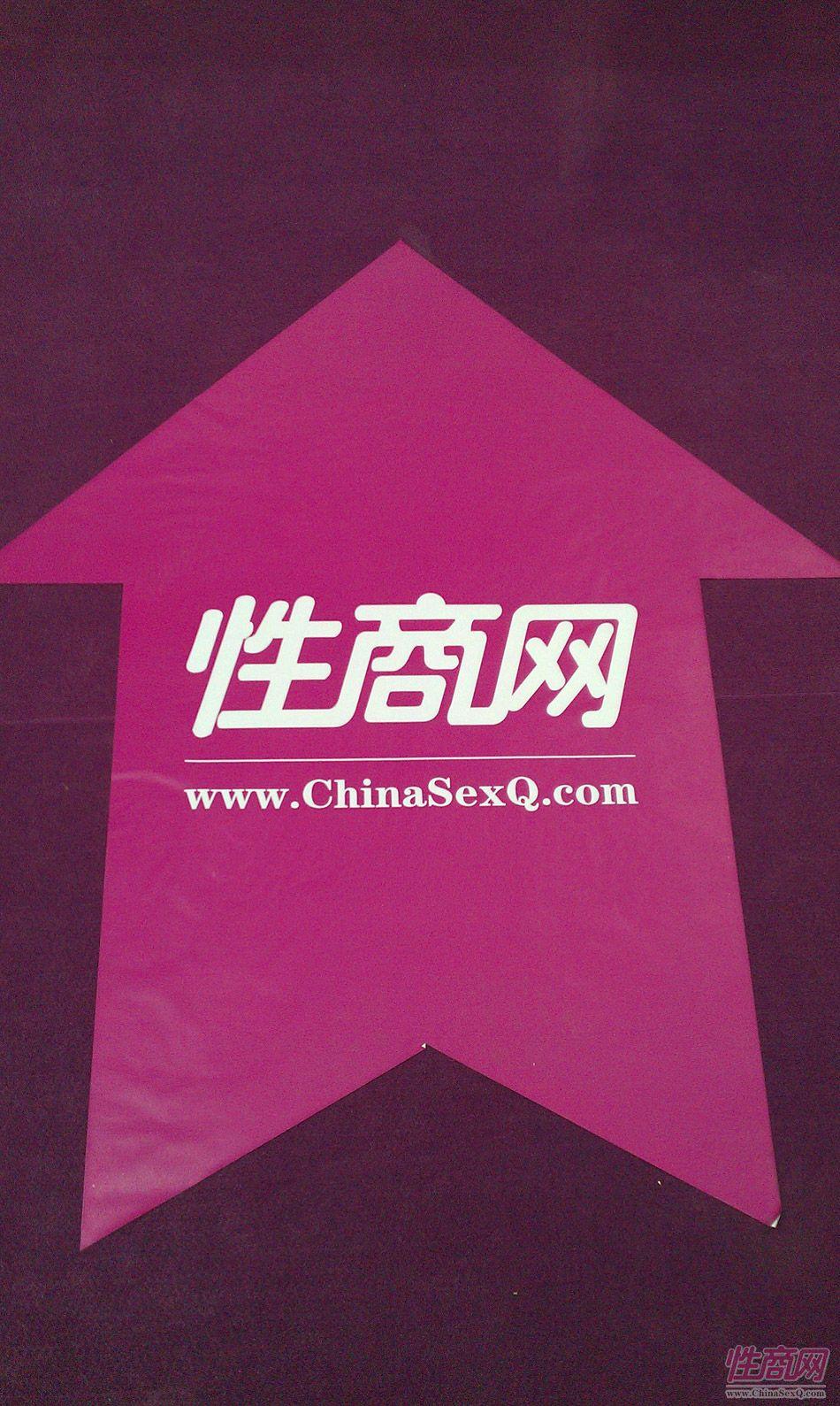 2015上海国际成人展开幕引全球性商关注图片29