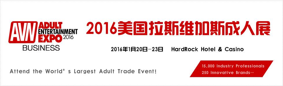 2016美国拉斯维加斯成人展AVNShow横幅banner