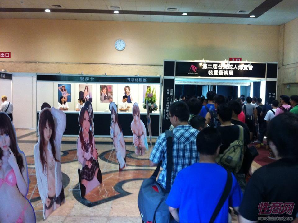 2012第二届台湾成人博览现场图片报道图片18