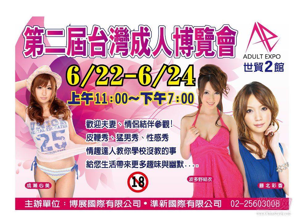 2012第二届台湾成人博览现场图片报道图片2