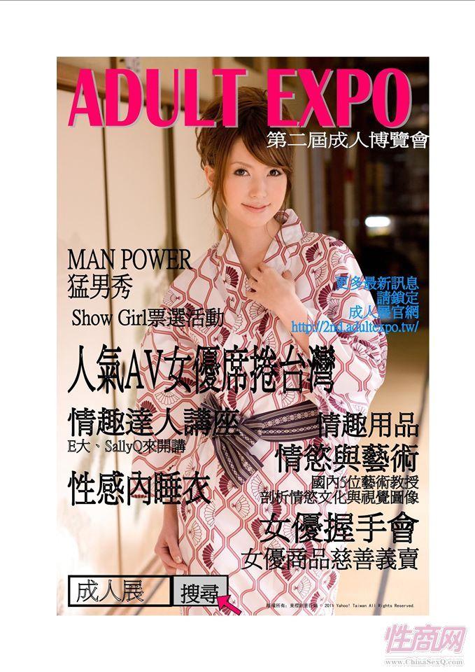 2012第二届台湾成人博览现场图片报道图片28