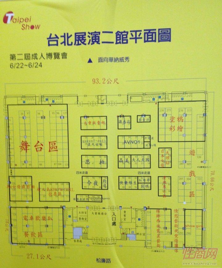 2012第二届台湾成人博览现场图片报道图片47