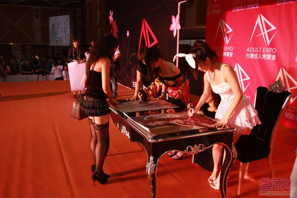 2011首届台湾成人博览现场图片报道图片7
