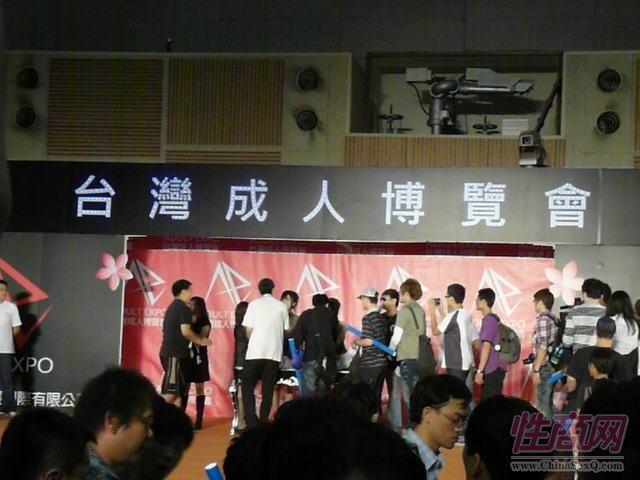 2011首届台湾成人博览现场图片报道图片19