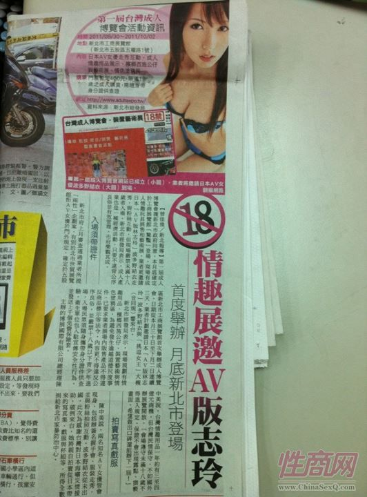 2011首届台湾成人博览现场图片报道图片27
