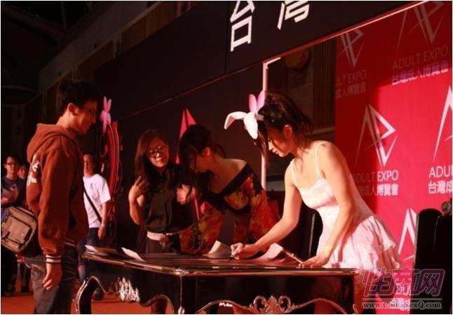 2011首届台湾成人博览现场图片报道图片30