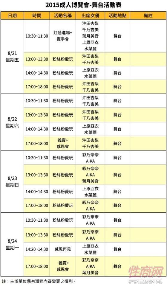 2011首届台湾成人博览现场图片报道图片31