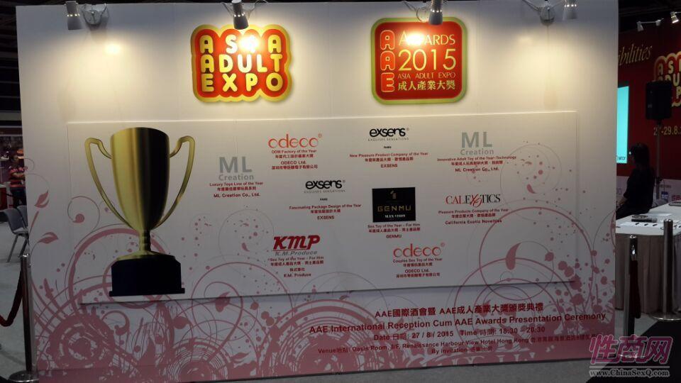 2015亚洲成人博览亚洲区成人产业颁奖礼图片10