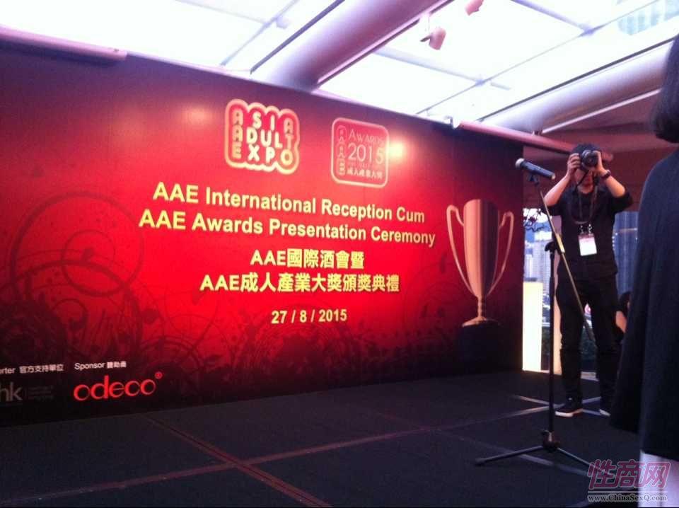 2015亚洲成人博览亚洲区成人产业颁奖礼图片12