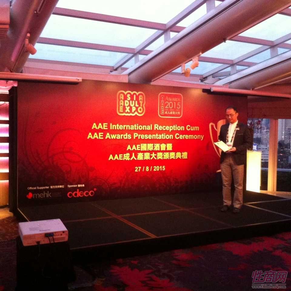 2015亚洲成人博览亚洲区成人产业颁奖礼图片26