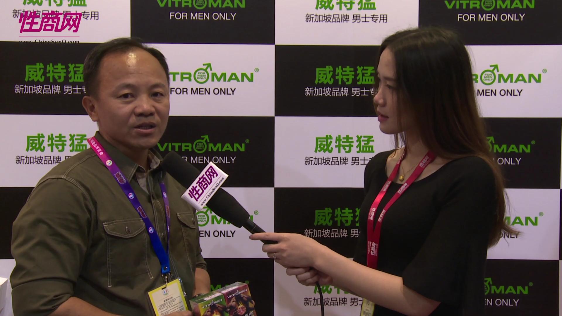 性商网美女记者采访新加坡VITROMAN陈总