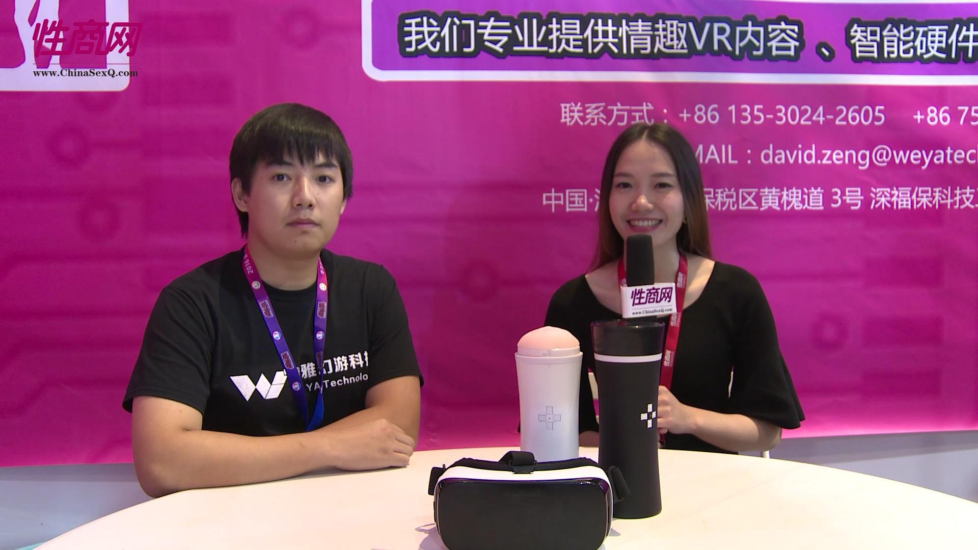维雅幻游,成人用品VR应用开路先锋!