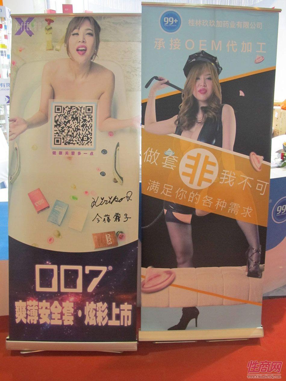 北京非非携新款007安全套参展广州性文化节图片5