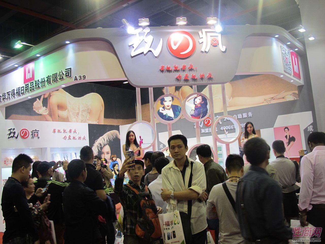 万得福(玩の疯)成人用品加盟视频采访――2016广州性文化节性商专访图片3