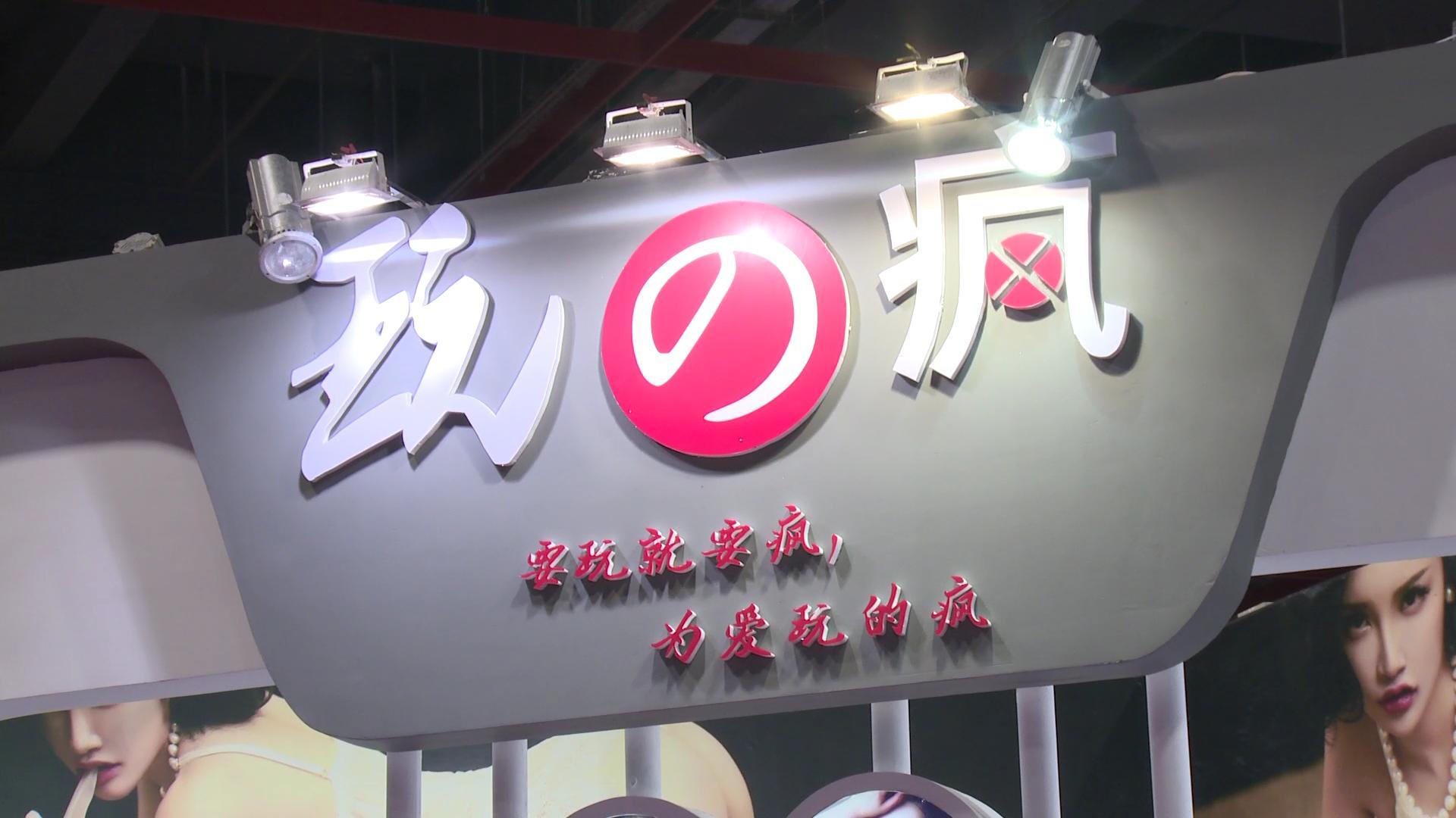 万得福(玩の疯)成人用品加盟视频采访――2016广州性文化节性商专访图片2