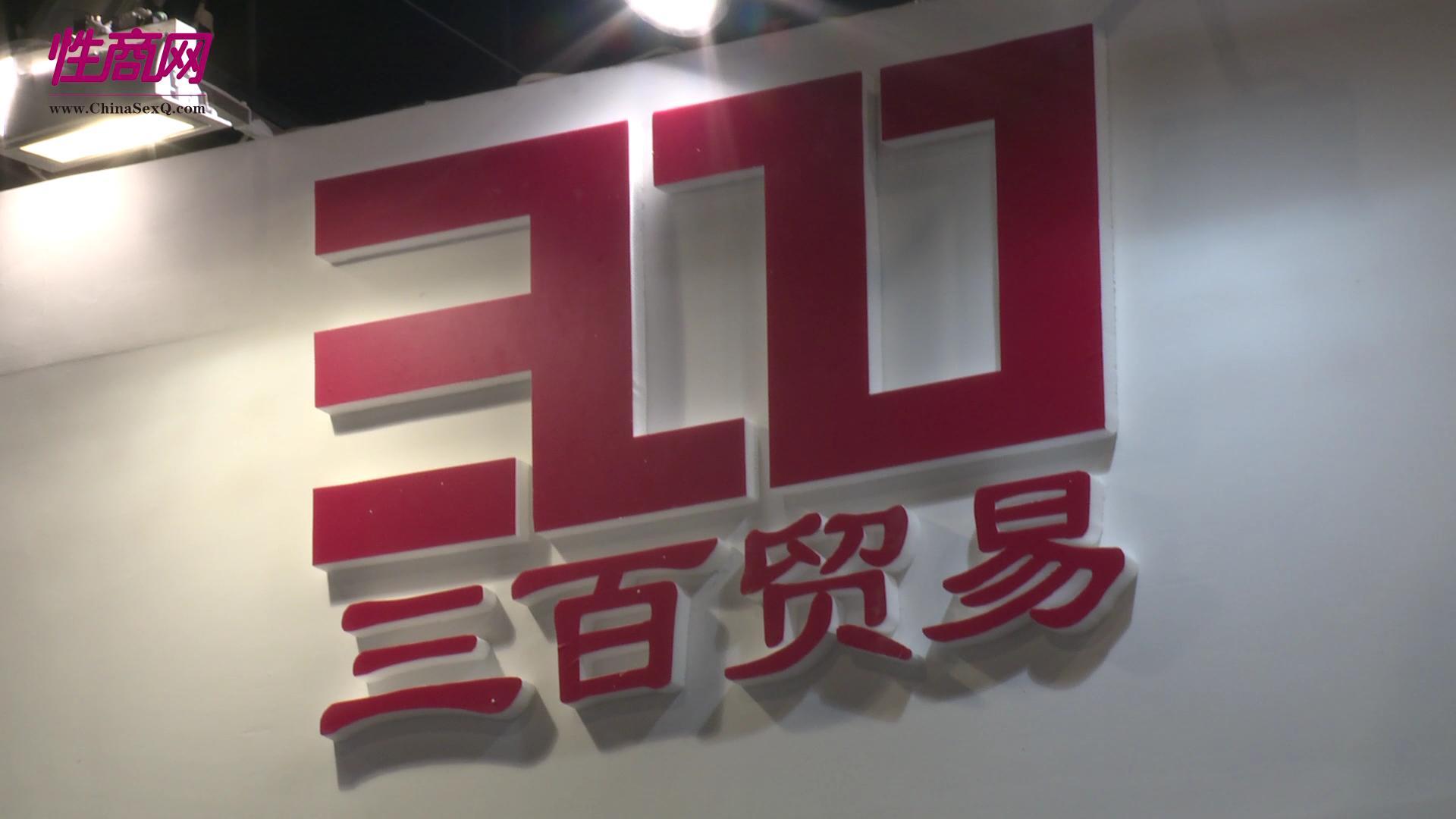 德国HOT&三百贸易专访――2016广州性文化节性商专访图片2