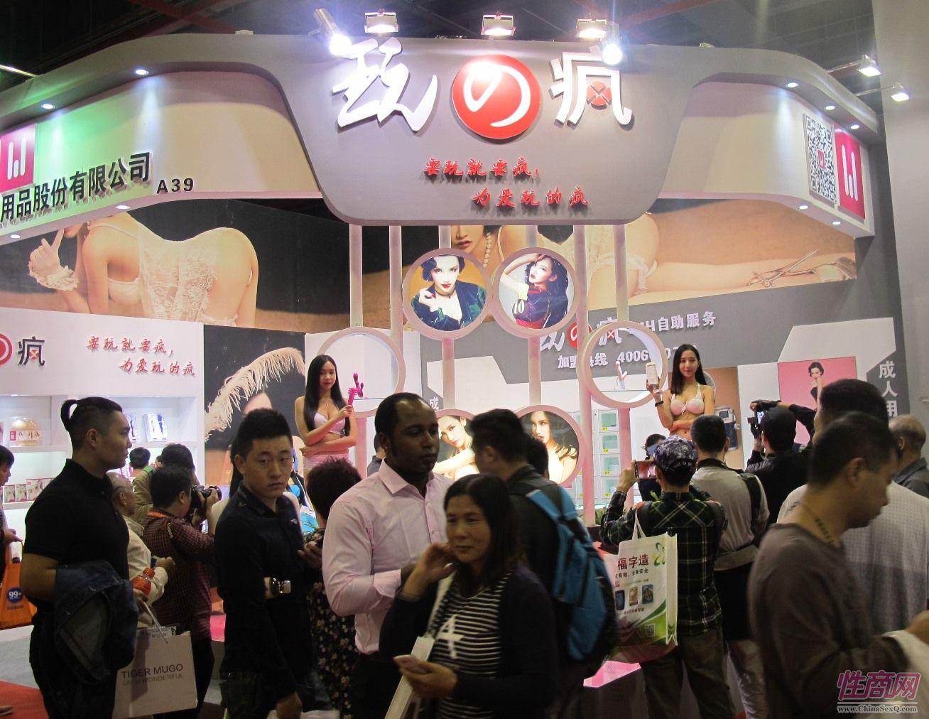 2016年广州性文化节实时报道――第一天图片3