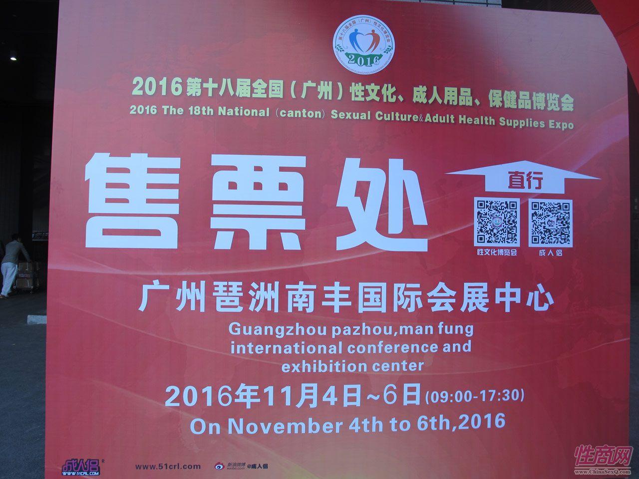 2016第十八届广州性文化节――展会现场图片4