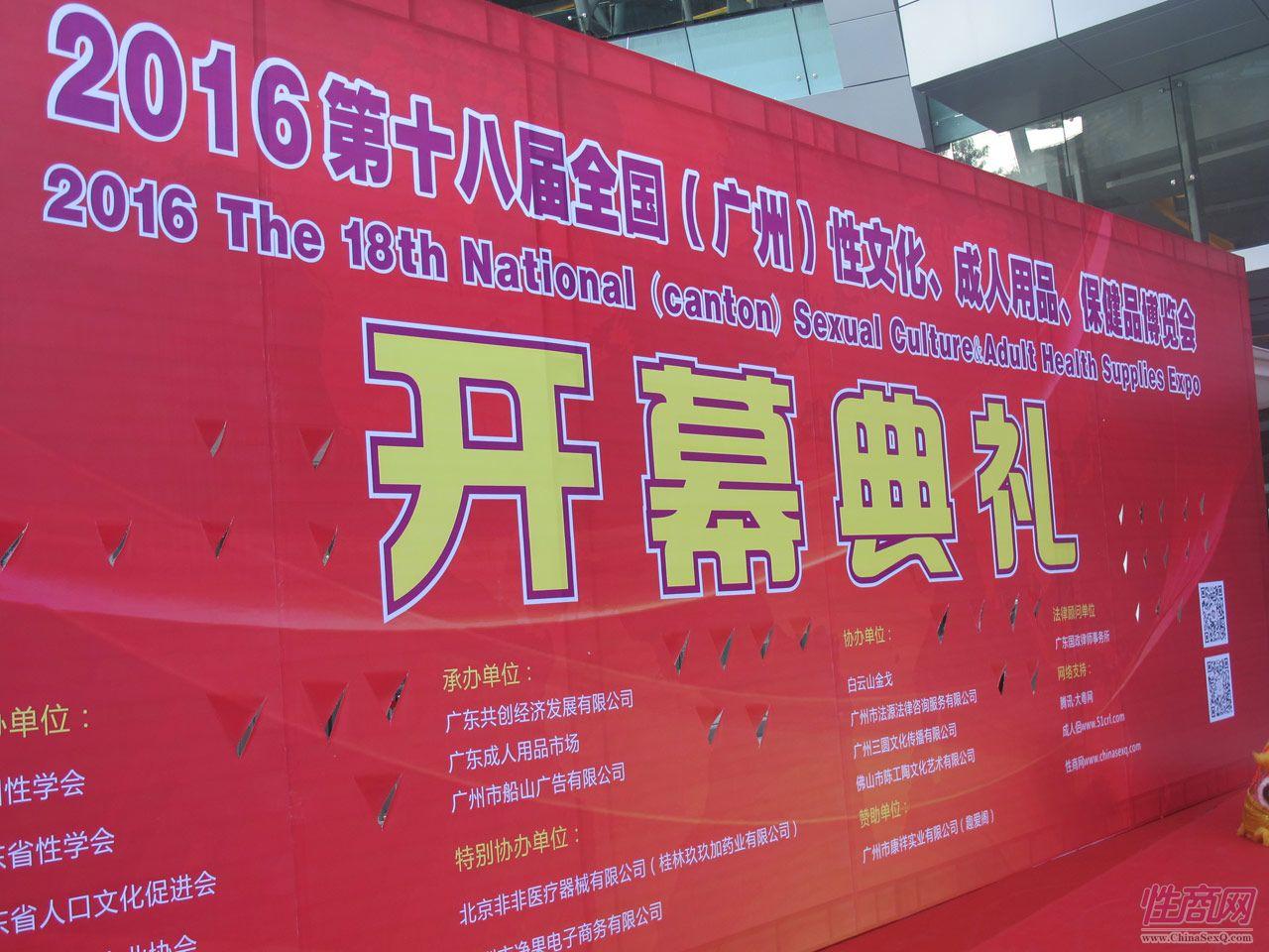 2016第十八届广州性文化节――展会现场图片3