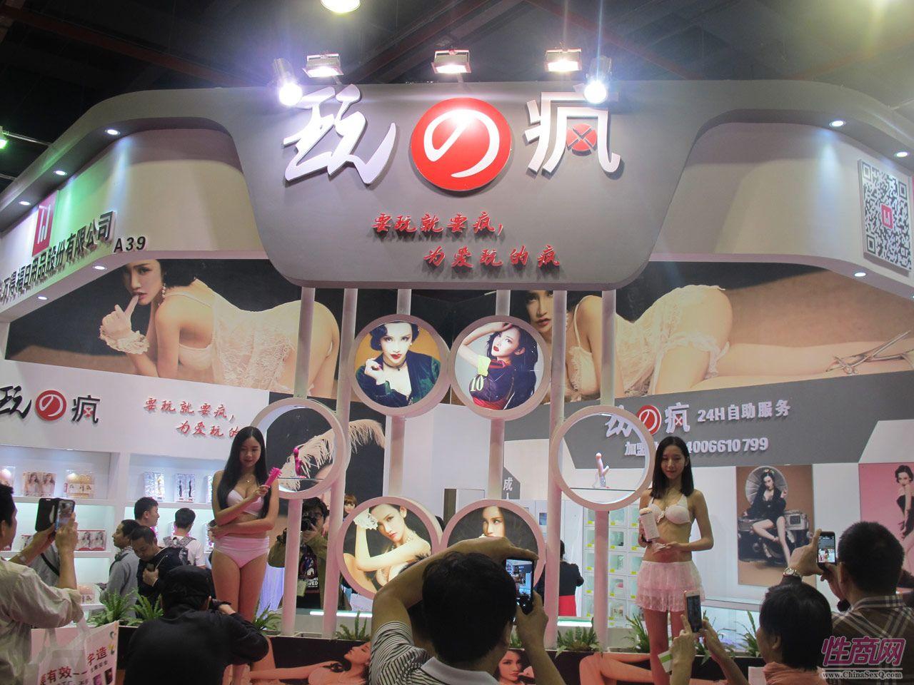 2016第十八届广州性文化节――展会现场图片9