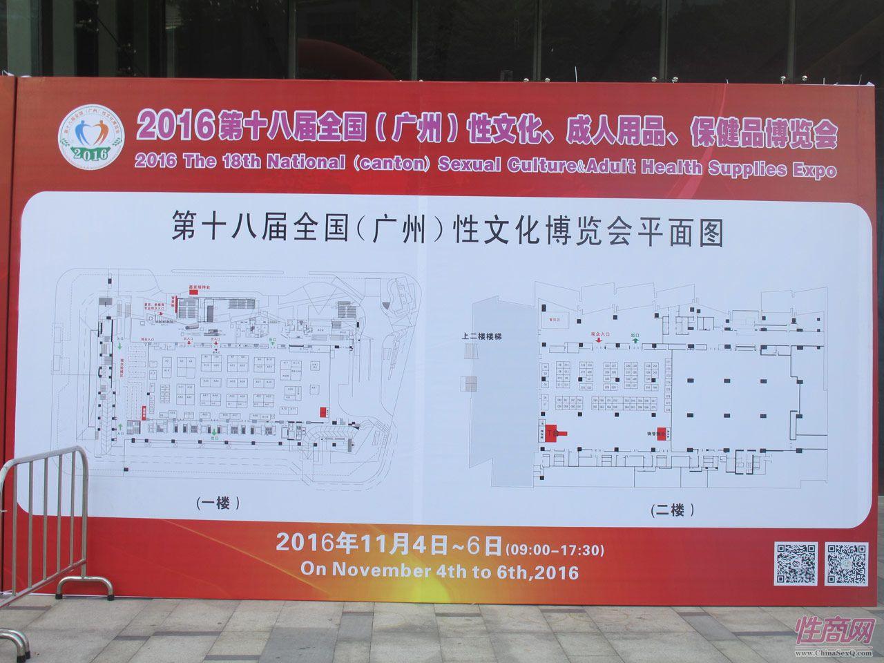 2016第十八届广州性文化节――展会现场图片17