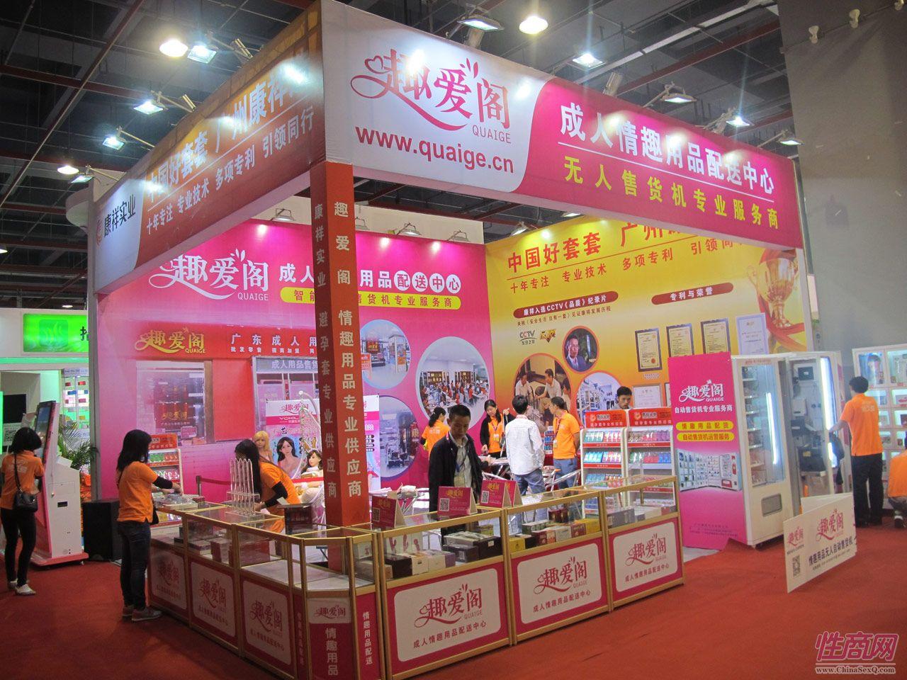 2016第十八届广州性文化节――参展企业1图片16