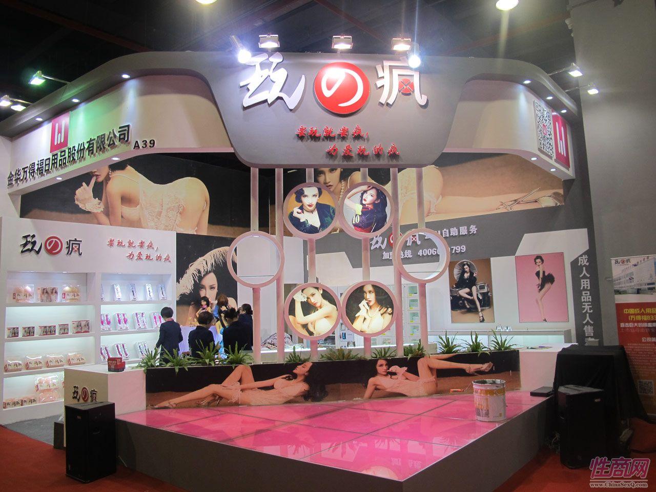 2016第十八届广州性文化节――参展企业1图片29
