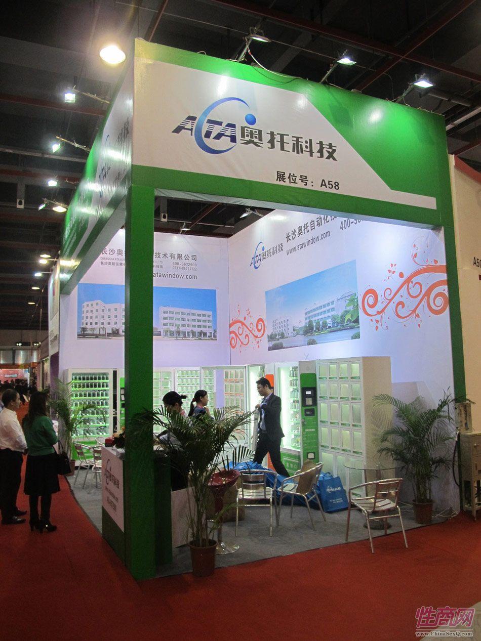 2016第十八届广州性文化节――参展企业1图片31