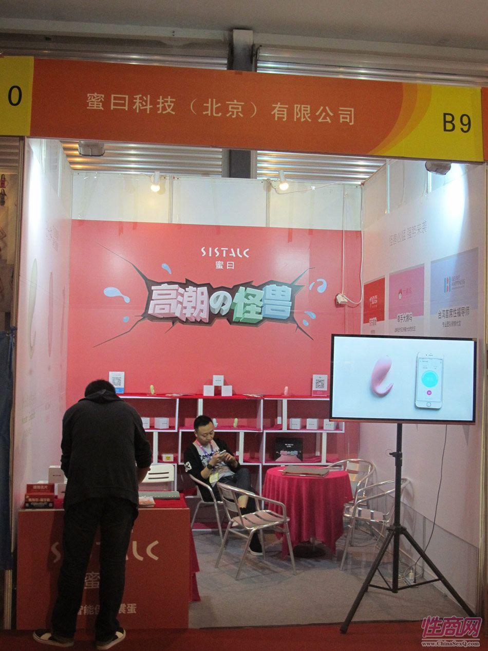 2016第十八届广州性文化节――参展企业1图片34