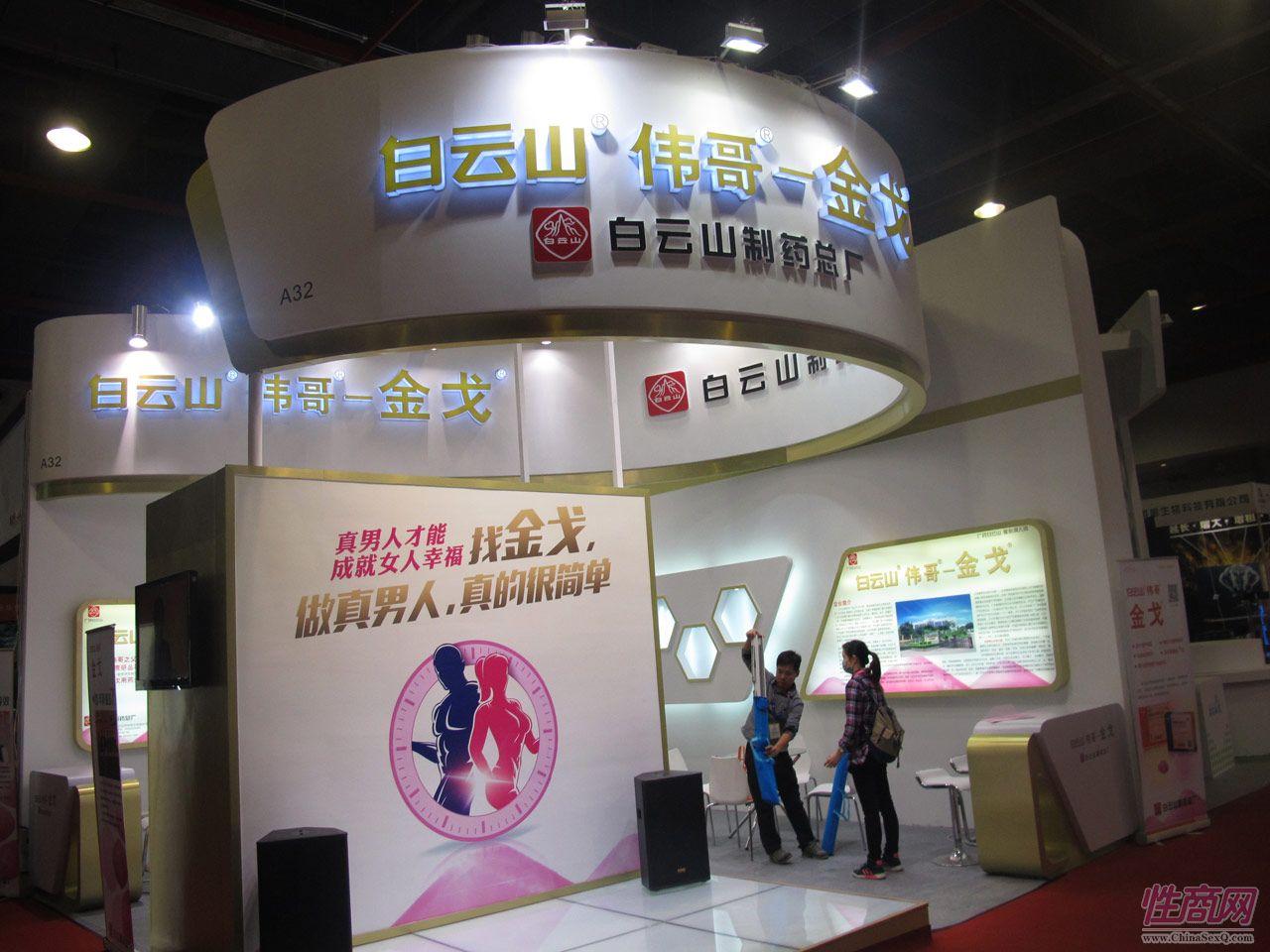2016第十八届广州性文化节――参展企业2图片2