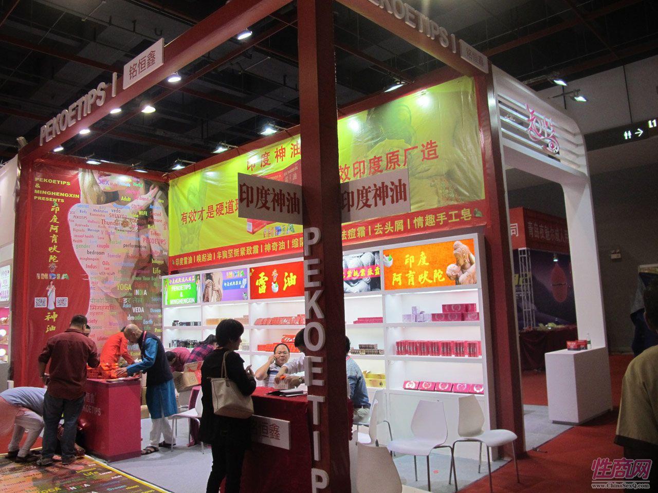 2016第十八届广州性文化节――参展企业2图片3