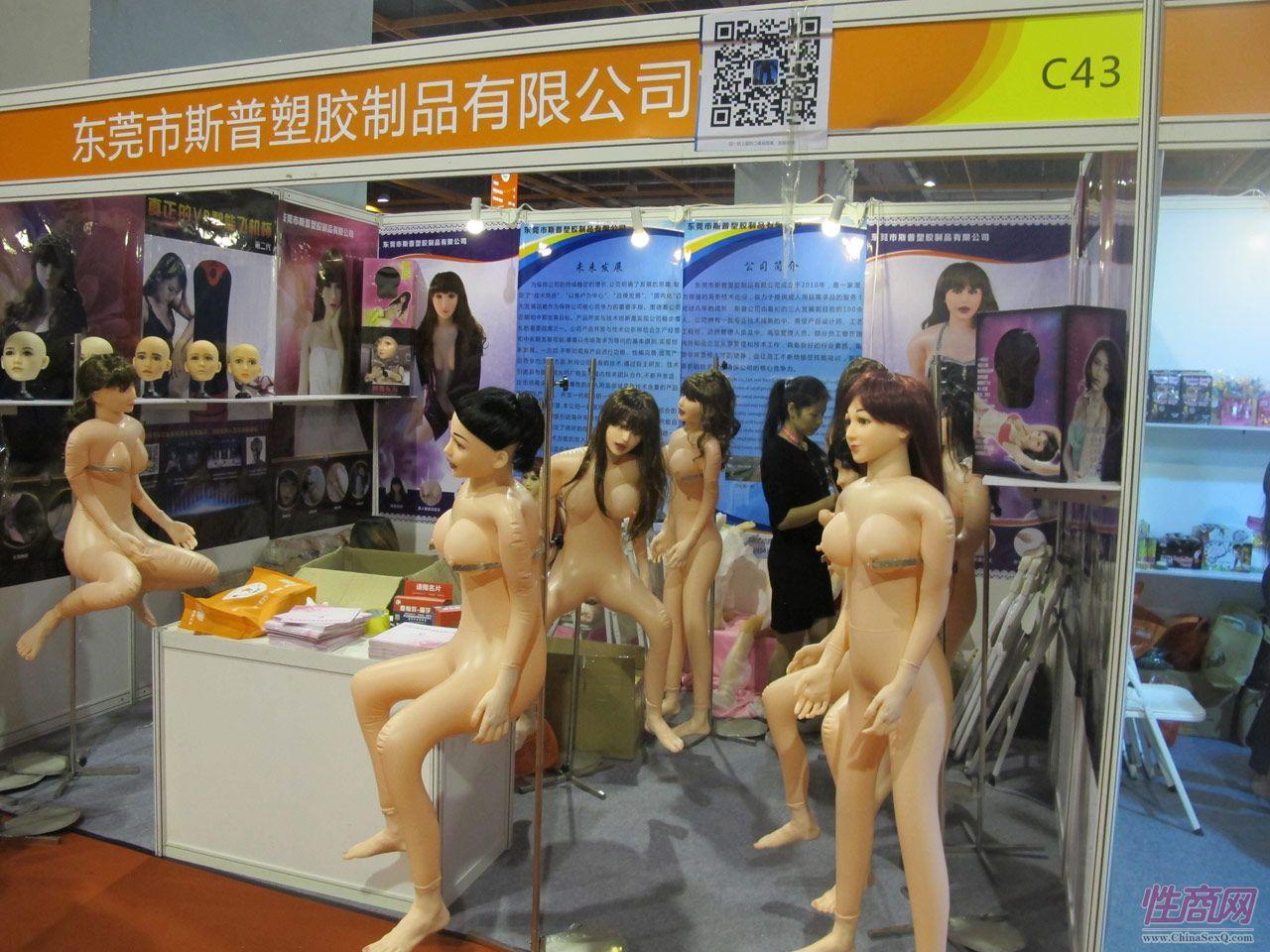 2016第十八届广州性文化节――参展企业2图片7