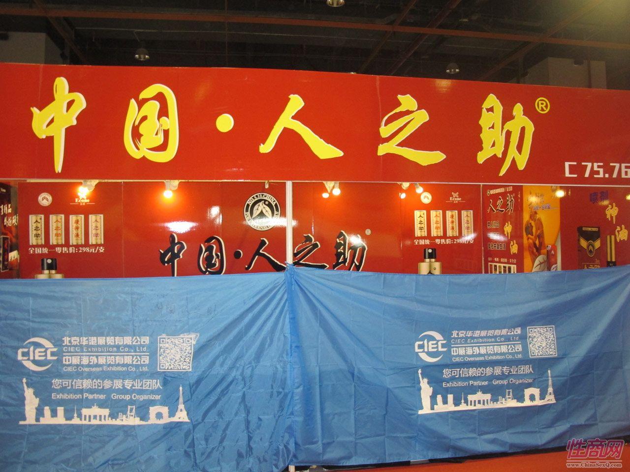 2016第十八届广州性文化节――参展企业2图片9