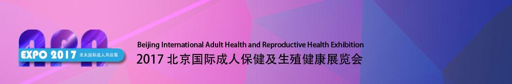 2017北京国际成人保健及生殖健康展览会横幅banner