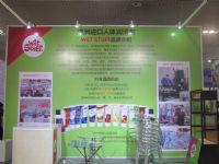 2016年厦门成人展(色扑博览会)参展企业