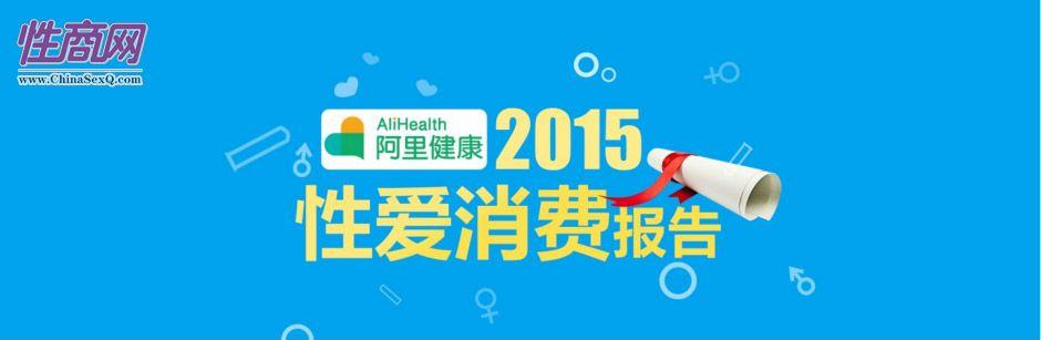 阿里巴巴发布《2015中国性爱消费报告》