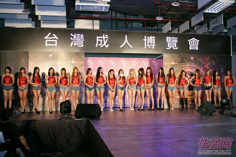 2015第四届台湾成人博览会现场精彩报道图片1