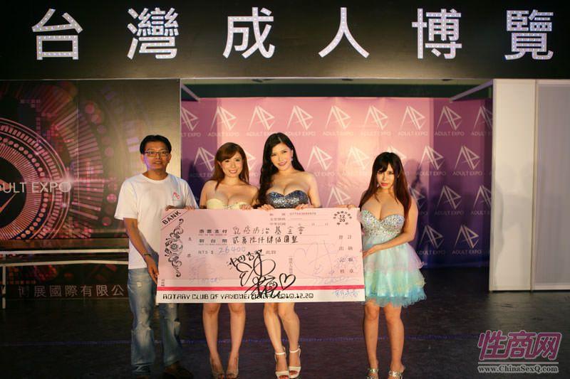 2015第四届台湾成人博览会现场精彩报道图片55