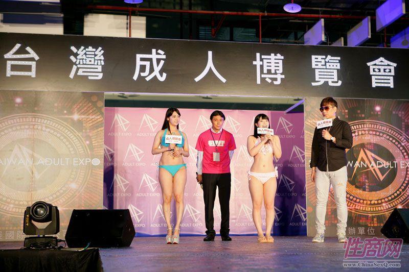 2015第四届台湾成人博览会现场精彩报道图片124