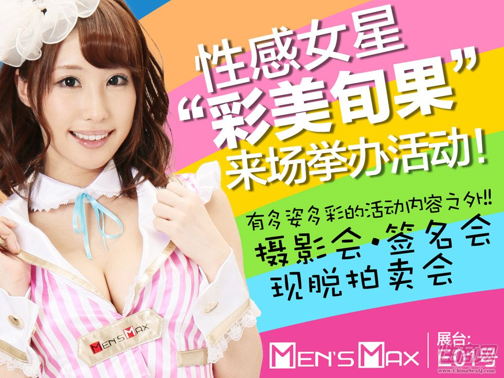 彩美旬果(日本享乐Men'sMax展台E01)