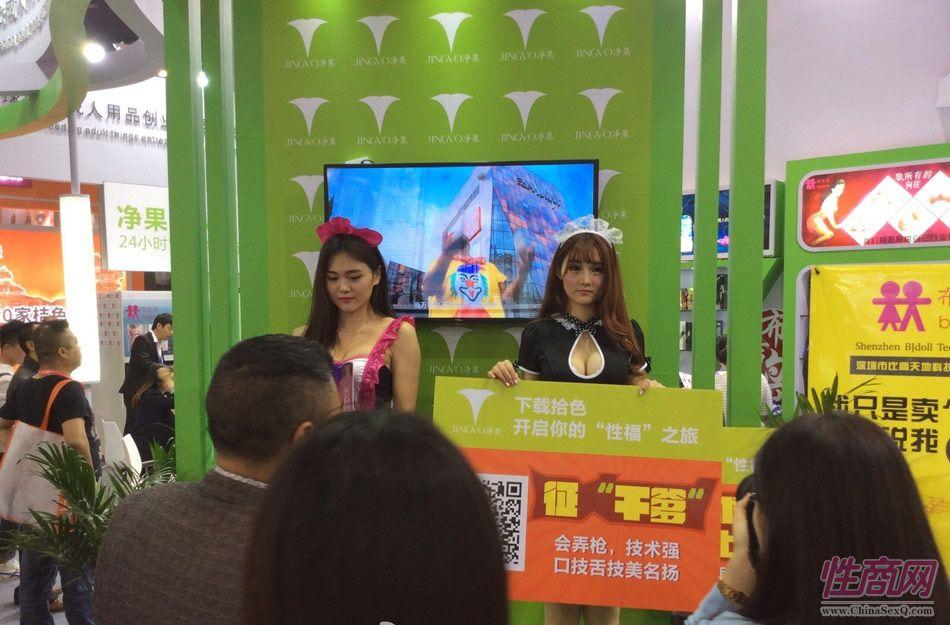 2016上海成人展现场报道(1)图片9